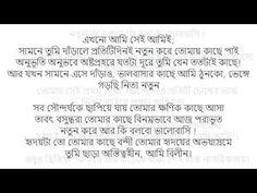 নতুন করে আর কি বলবো ভালোবাসি ! | বসন্তের কবিতা - ভালবাসার কবিতা | Bangla... Universe News, Bengali Poems, Bangla Love Quotes, Motivation, Inspiration