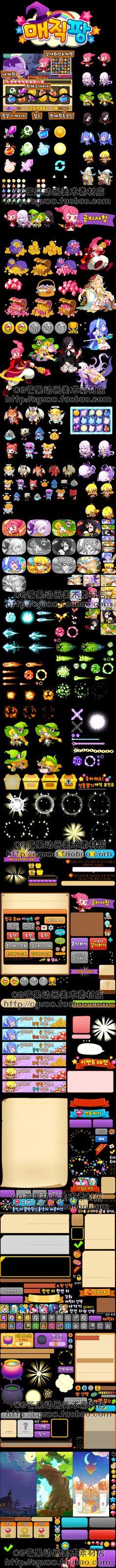 游戏美术资源/韩国消除类手游/女巫之战UI素材/界面/图标/特效-淘宝网