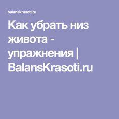 Как убрать низ живота - упражнения | BalansKrasoti.ru