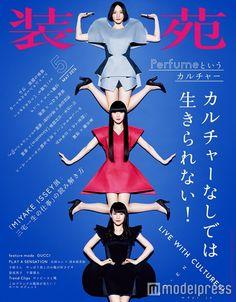 【Perfume/モデルプレス=3月25日】人気テクノポップユニット・Perfumeが、28日発売のファッション誌「装苑」5月号で同誌表紙に初登場することがわかった。通算6枚目となるニューアルバム「COSMIC EXPLORER」(4月6日発売)の初回限定盤ジャケットと連動したデザイン。誌面では10ページの巻頭特集企画が展開される。