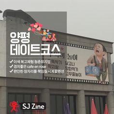양평데이트코스, 양평가볼만한곳 | 국내여행 매거진 에스제이진 - sjzine Property Real Estate, Site Analysis, Travel Magazines, Culture, Traveling, Korean, Viajes, Korean Language, Trips