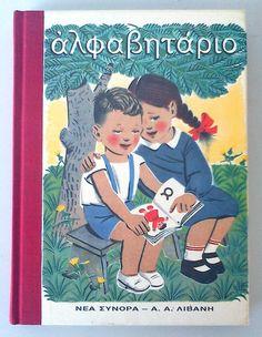 Learning the abc's :: Greek spelling book so lucky i have this book x Greek Memes, Greek Language, Greek Alphabet, Greek History, Greek Culture, Greek Art, Greek Life, My Heritage, Vintage Labels