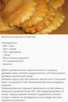 Молочные коржики Russians have some of the most diverse and fascinating dishes in . Russian Dishes, Russian Recipes, Baking Recipes, Dessert Recipes, French Desserts, Winter Food, Winter Meals, Unique Recipes, Food Porn