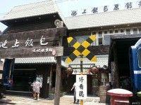 [台東] 池上飯包博物館