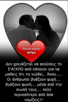 Greek Words, Quotes, Love, Greek Sayings, Quotations, Qoutes, Quote, A Quotes