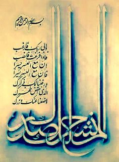 DesertRose,;,calligraphy art,;,Aayat bayinat,;,سورة الشرح,;,