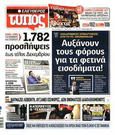 Εφημερίδα ΕΛΕΥΘΕΡΟΣ ΤΥΠΟΣ - Τρίτη, 08 Δεκεμβρίου 2015