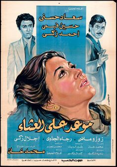 pictured is the Egyptian promotional poster for the 1981 Mohamed Khan film moed ala al-ashaa (dinner date), starring Ahmed Zaki and Soad Hosny. Old Film Posters, Cinema Posters, Vintage Posters, Room Posters, Old Movies, Vintage Movies, Egypt Movie, Egyptian Movies, Arab Celebrities