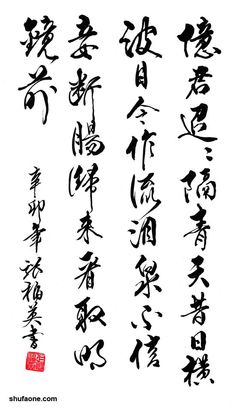 gallery161 | Chinese Calligraphy    calligraphy chinese by 張福英    http://shufaone.com/gallery161/