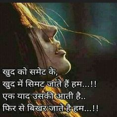 Lyric Quotes, Hindi Quotes, Qoutes, Lyrics, Life Quotes, Shayri Life, Sana Khan, Hindi Words, Myself Status