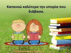 Ειδική Διαπαιδαγώγηση : Καλύτερη κατανόηση κειμένου (καρτέλες ελεύθερης εκτύπωσης)