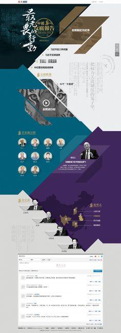 凤凰网资讯中心年终策划:2014中国反腐...