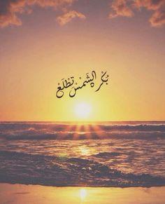 tomorrow the sun will rise ..
