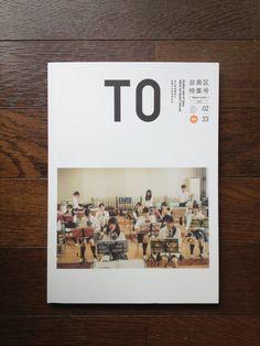 新感覚シティカルチャーガイド『TO vol.2 目黒区特集号』発売                                                                                                                                                                                 もっと見る