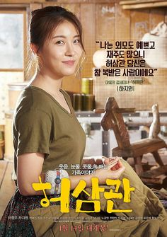 Chronicle of a Blood Merchant 【 FuII Streaming Movies, Hd Movies, Korean Actresses, Korean Actors, Korean Adult, Korean Drama Movies, Korean Dramas, Movie To Watch List, Movie Talk