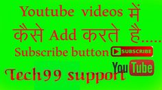 How to add subscribe button in your youtube...