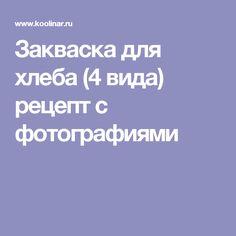 Закваска для хлеба (4 вида) рецепт с фотографиями