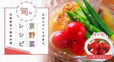 京てまり(ミディトマト)レシピ