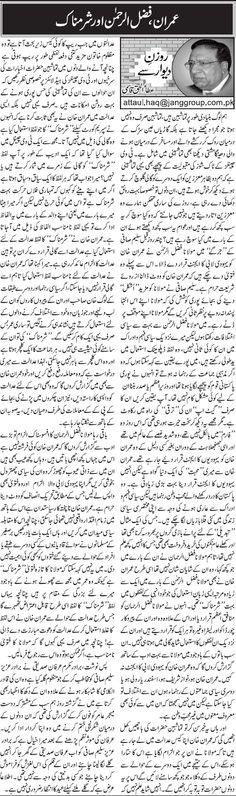 عمران خان، فضل الرحمٰن اور شرمناک۔۔۔۔۔۔۔ عمران خان کوئی فرشتہ نہیں ہے اس میں کچھ برائیاں بھی ہے۔۔۔۔۔ عطا الحق قاسمی۔۔۔۔۔