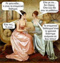 Ancient Memes, Top Memes, Beach Photography, Funny Pictures, Jokes, Humor, Movie Posters, Greek, Tattoo
