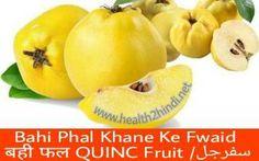 Safarjal Ke fwaid In Hindi UrduQuince Fruit Benefits Hindi Bahi Se 40 Mardun Ki Taqat hasil karne ke liye Tib e Nabavi s.a.w. ka kamyab treen nuskha ke taaluq Se btane ki koshish kar raha hun jiska zikar Hadees mean bhi kiya gaya hai jo ki 100% sahi hai so friends Let,s Start Now What,sQuince Fruit Benefits Hindi