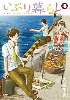 Amazon.co.jp: いぶり暮らし 4巻 電子書籍: 大島千春: Kindleストア