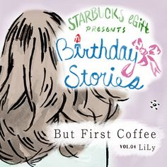 大人の女性を描き毎回高評価を得ている作家 LiLy による書き下ろしストーリー。