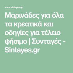Μαρινάδες για όλα τα κρεατικά και οδηγίες για τέλειο ψήσιμο | Συνταγές - Sintayes.gr