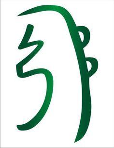 Reiki Emotional / Mental Healing Symbol Sei He Ki
