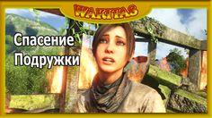 Far Cry 3 Спасение подружки