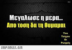 αστειες εικονες με ατακες Greek Quotes, The Funny, Theory, Best Quotes, Funny Stuff, Hilarious, Jokes, Inspire, Lol