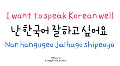 learn hangul I want to speak korean well although I think it would be 한국말 instread of 한국어 Korean Slang, Korean Phrases, Korean Quotes, Korean Words Learning, Korean Language Learning, Learning Spanish, The Words, Learn To Speak Korean, Learning Languages Tips