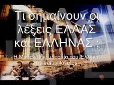 ΤΙ ΣΗΜΑΙΝΕΙ ΕΛΛΑΣ ΚΑΙ ΕΛΛΗΝΕΣ (Part 2) - ΜΥΘΟΛΟΓΙΑ - YouTube Athens, Mythology, Greece, Places To Visit, History, Youtube, Blog, Hair, Beauty