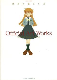 the world is drawing to an w/end official art works