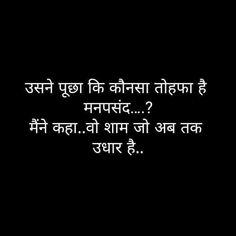 Woh sham lota do.Sanjana V Singh Hindi Words, Hindi Shayari Love, First Love Quotes, Love Quotes In Hindi, Shyari Quotes, Photo Quotes, Qoutes, Silence Quotes, Gulzar Quotes