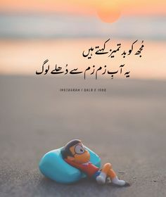 Urdu Poetry 2 Lines, Urdu Funny Poetry, Funny Post For Fb, Funny Posts, Love Romantic Poetry, Beautiful Words Of Love, Types Of Pins, Mehndi Designs For Fingers, Mixed Feelings Quotes