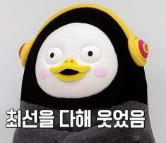 유용한 펭수짤 :)+12.13포함 : 네이버 블로그 Rubber Duck, Humor, Toys, Cute, Feng Shui, Activity Toys, Humour, Clearance Toys, Kawaii