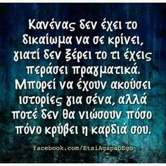 αλήθεια!!! Greek Quotes, Sad Quotes, Qoutes, Life Quotes, My Philosophy, Revenge, Lyrics, Poetry, Wisdom