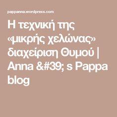 H τεχνική της «μικρής χελώνας» διαχείριση Θυμού | Anna ' s Pappa blog Children, Kids, Blog, Anna, Teacher, Activities, Education, Professor, Boys