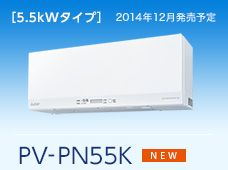 [5.5kWタイプ]PV-PN55K