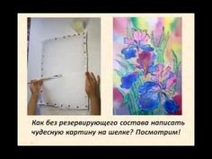 Мастер класс  Свободная роспись по шелку