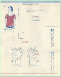 Japanese book and handicrafts - Lady Boutique 2014 Japanese Sewing Patterns, Easy Sewing Patterns, Clothing Patterns, Sewing Shirts, Sewing Pants, Pajama Pattern, Sewing Magazines, Bodice Pattern, Make Your Own Clothes