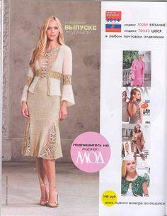 Мобильный LiveInternet Шикарные модели - *Журнал мод* №583 | Ирина_Зелёная - Всё самое модное, интересное и вкусное вы найдёте у perchica  |