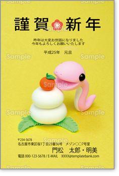 【鏡餅とピンク蛇】つぶらな瞳がかわいいピンクのヘビと鏡餅の年賀状です。温かみのあるクレイ細工が受け取る人の心をほっこりとさせます。  http://nenga.templatebank.com/craft/item_kagamimochi-and-pink-snake-casual/
