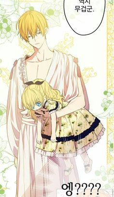 """""""Please I beg of you, let me take care of princess Athanasia'' ''You have the nerve'' ''I beg of you, I'll take care of her in the Ruby Palace, you wouldn't ha. Roman Drawings, Neko, Manga Story, Manhwa Manga, Shall We Date, Animes Wallpapers, Claude, My Princess, Webtoon"""