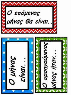 ...Το Νηπιαγωγείο μ' αρέσει πιο πολύ.: Κάρτες για ημερολόγιο