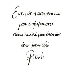 Sign Quotes, Love Quotes, Feeling Loved Quotes, I Love You, My Love, Live Laugh Love, Greek Quotes, Sign I, Poems