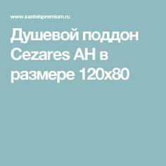 Душевой поддон Cezares AH в размере 120x80