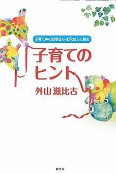 子育てのヒント―子育て中のお母さん・お父さんに贈る 外山 滋比古, http://www.amazon.co.jp/dp/4786801909/ref=cm_sw_r_pi_dp_pgAWsb0W6FQ31