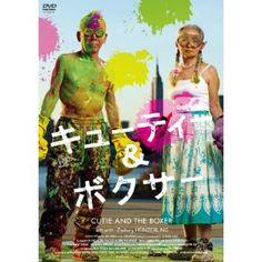 アーティストの生き方の現実を捉えたドキュメンタリー(ラブストーリー)。OPシーンとラストシーンの対比が鑑賞後に染み入る、監督の編集力が光る作品。